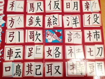 漢字ビンゴで、漢字あそび!