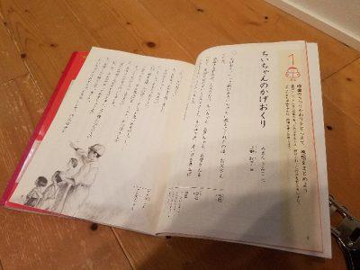 ちいちゃんのかげおくり(小3教科書)音読で、命の大切さを親子で確認