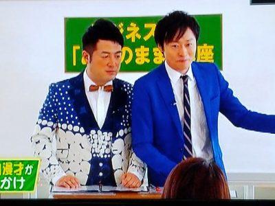 Eテレ「芸人先生」和牛×飲料メーカー(後編)ありのまま講座から学ぼう!