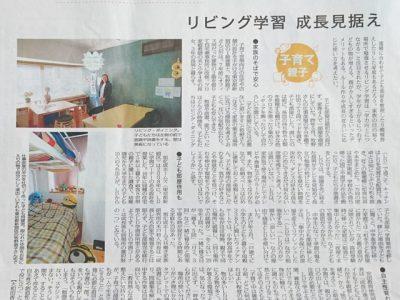 毎日新聞2018年4月7日に掲載されました。くらしナビライフスタイル