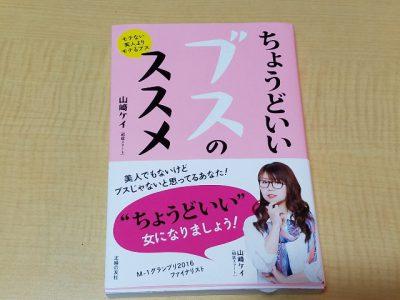 相席スタート山崎ケイさん著「ちょうどいいブスのススメ」を読んでの感想