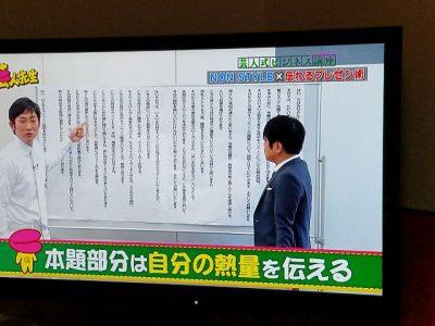 芸人先生ノンスタイル石田さんの授業「伝えるんじゃなく伝わるプレゼン」