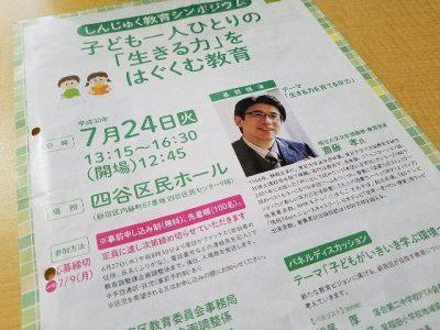 齋藤孝先生の講演レポート。スゴイ、スゴスギるよ!!齋藤先生。「知の始まりは、感動、驚き」