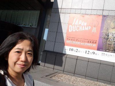 東京国立博物館のマルセルデュシャン展の感想、レポート。