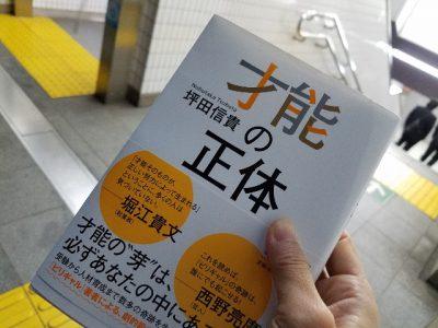 坪田信貴先生の「才能の正体」からの感想と考察。間違ったフィードバックとは?