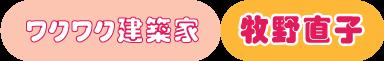 ワクワク建築を作る新宿の設計事務所グラッドデザイン~子育て・料理・健康~