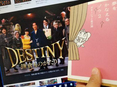 「DESTINY 鎌倉ものがたり」と「夢をかなえるゾウ2」から見る大ピンチからの復活劇