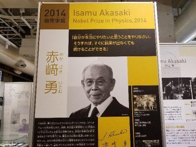 青色LEDのノーベル物理学賞 赤﨑勇先生の勇気あふれる言葉から