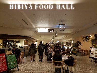 レストランとパサージュをうまく合わせた日比谷フードホール